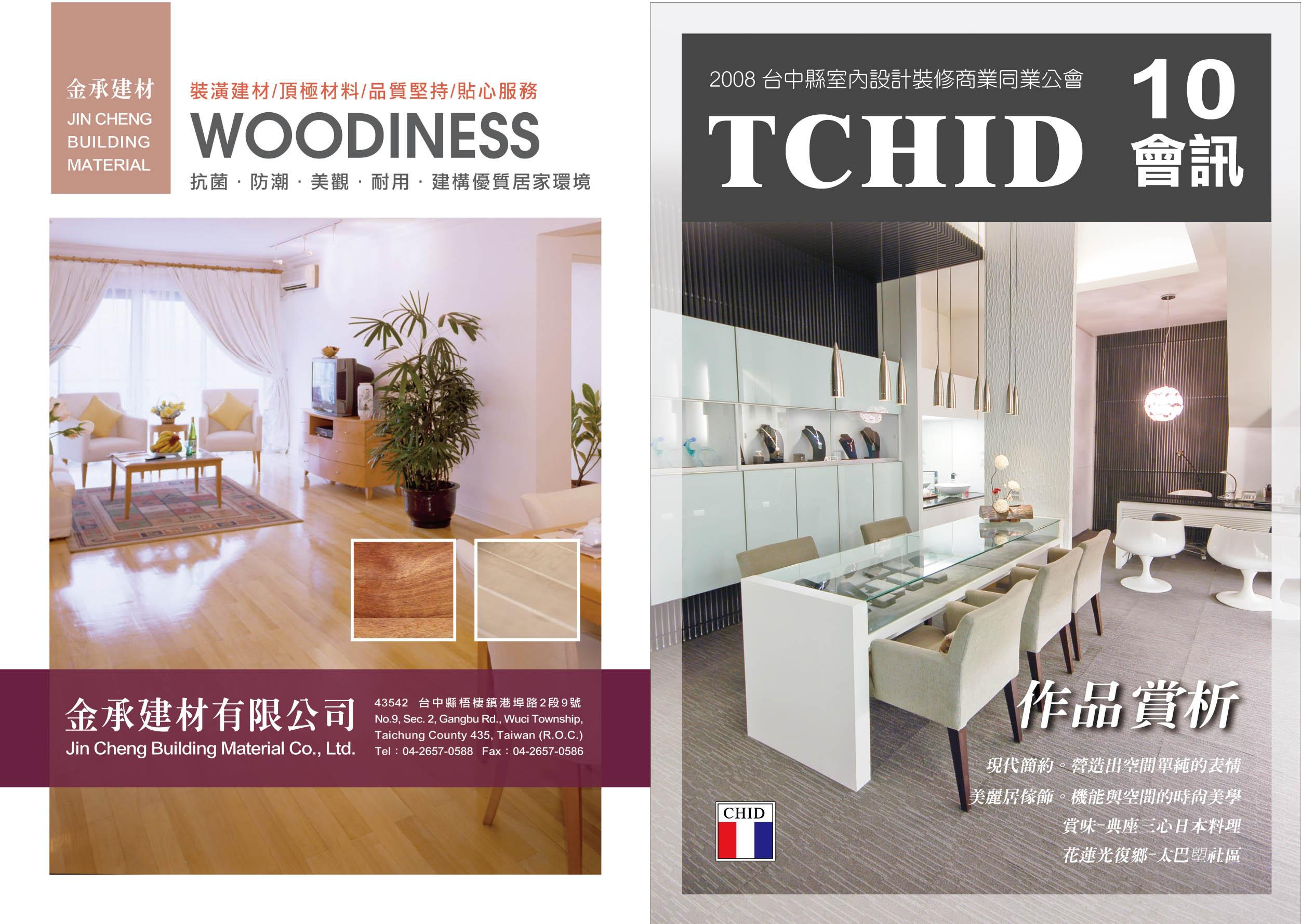 台中县室内设计装修商业同业公会